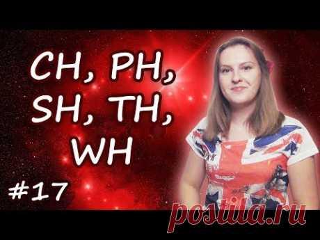 17 Правила чтения - ch, ph, sh, th, wh как читаются буквосочетания - английское произношение