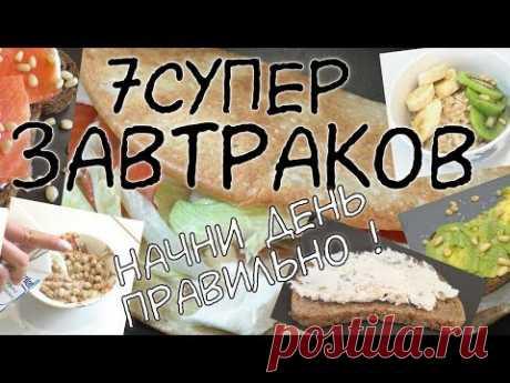 ЗАВТРАКИ для ПОХУДЕНИЯ / 7 вариантов ЗАВТРАКОВ / Правильные завтраки / ПП / Самый важный прием пищи