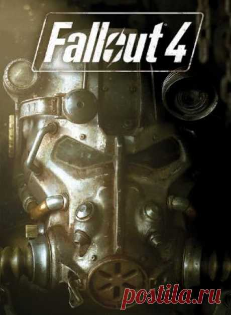 Читы / Fallout 4: Совет (Создаем легендарное оружие или броню с помощью консольных команд) / PlayGround.ru 1. Имеющееся у нас оружие или броню выбрасываем на землю 2. Наводим прицел на выброшенный предмет, нажимаем и УДЕРЖИВАЕМ кнопку E (Взять предмет), обязательно удерживаем кнопу, при этомпредмет не берется...