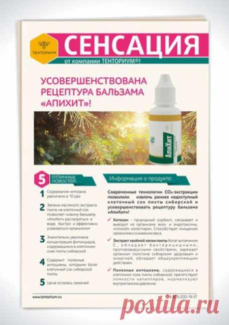 Апихит - Фотоальбомы - Тенториум Самара. Продукты пчеловодства.