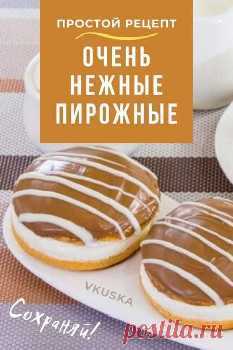 На первый взгляд, в них нет ничего особенного — простой бисквит с самым простым сливочным кремом. Но! После того, как пирожные постоят в холодильнике и пропитаются, они становятся такие нежные, такие вкусные! Готовятся они быстро и просто. 📝Подписывайся, чтобы не пропускать новые вкусные рецепты на русском, пошагово и с фото.