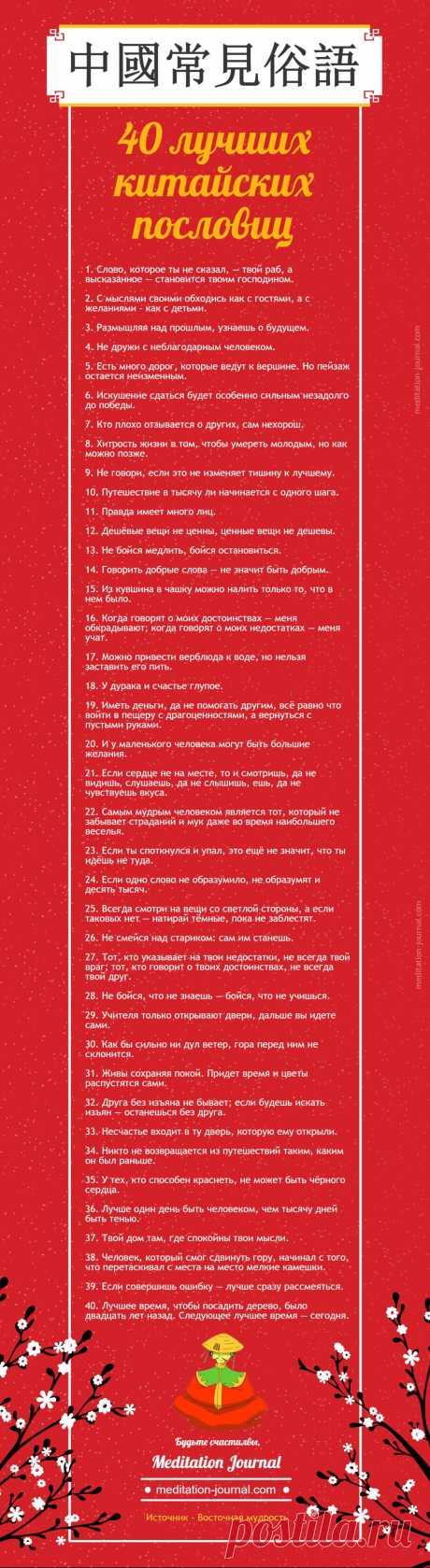 40 лучших высказываний китайских мудрецов (пословицы)