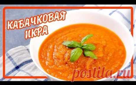 Икра заморская: рецепт вкуснейшей ленивой икры из кабачков