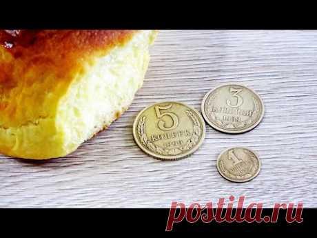 9 КОПЕЕК! Не все поймут, но многие вспомнят сдобные булочки из СССР/ Домашняя выпечка - YouTube