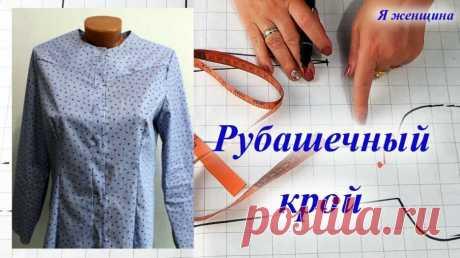 Рубашечный крой. Моделирование женской рубашки или платья рубашки — Смотреть в Эфире В этом ролике я хочу показать как раскроить платье рубашку, подробно рассмотрим рубашечный крой.  Видео Секреты идеальной строчки - https://www.youtu…