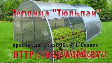 Теплица с открывающейся крышей Ботаник™ ТЮЛЬПАН + КРАБ