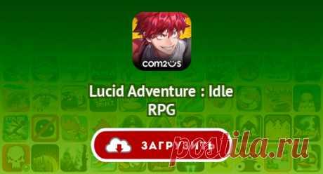 Lucid Adventure : Idle RPG