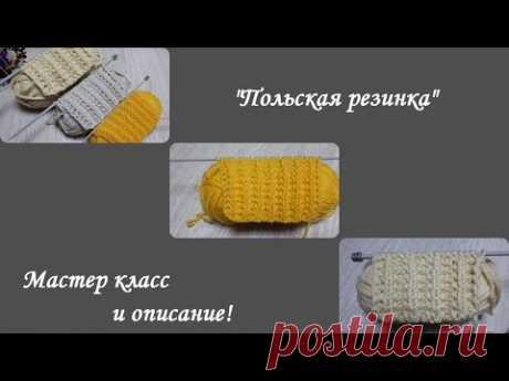 """Двухсторонняя резинка - """"Польская резинка""""\ Отличный, фактурный  узор\ Узоры спицами!"""
