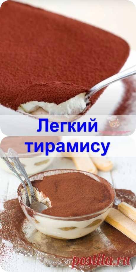 Легкий тирамису - Женский Блог Легкий тирамису, десерт необычайной вкусноты. Нежный, легкий, и очень вкусный. Готовится легко...