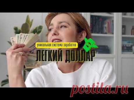 """Уникальная система """"Легкий Доллар"""" - YouTube"""