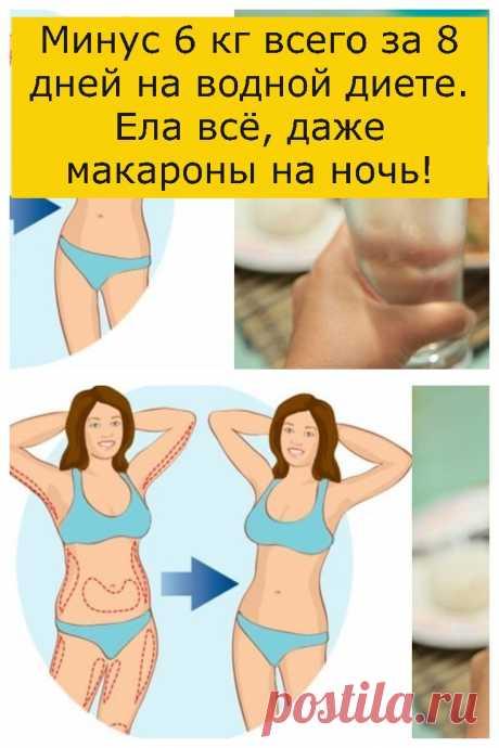 Минус 6 кг всего за 8 дней на водной диете. Ела всё, даже макароны на ночь! - cooks