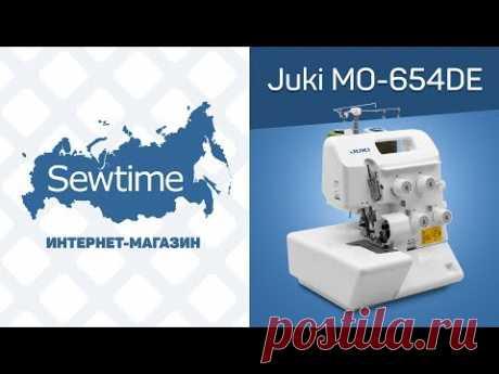 Обзор оверлока Juki MO-654DE
