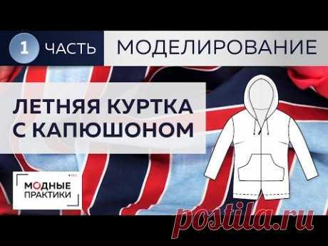 Летняя куртка из льна с капюшоном, карманами а-ля анорак и подворотами. Часть 1. Моделирование.