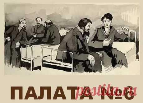 "Антон Павлович Чехов ""Палата №6"" | Аудиокниги, аудиокниги слушать, аудиокниги онлайн, аудиокниги бесплатно"