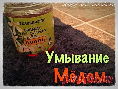 Умывание Мёдом: как и зачем - Happy & Natural