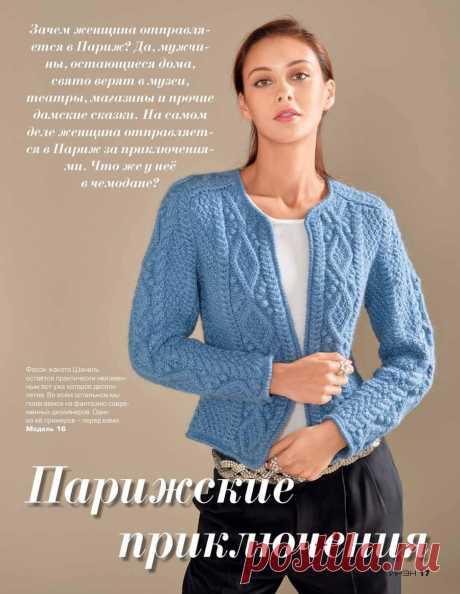 Jacket spokes in Chanel's style.