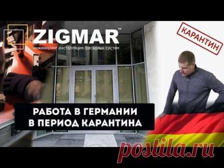 #КАРАНТИН, Сборка алюминиевых окон для Германии. Петли для входных дверей.