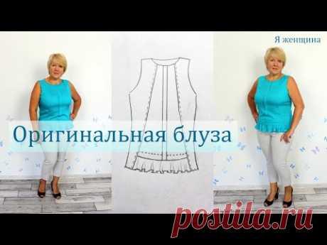 Оригинальная блуза под жакет и не только. Моделирование и раскрой