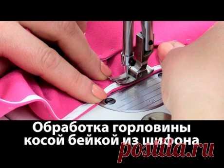 El tratamiento del orificio por el bies oblicuo de la muselina de seda