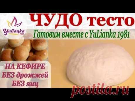(297) ЧУДО-ТЕСТО на КЕФИРЕ БЕЗ ЯИЦ. Готовим вместе с YuLianka1981 /dough on kefir without eggs - YouTube