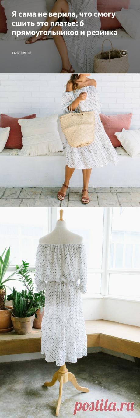 Я сама не верила, что смогу сшить это платье: 6 прямоугольников и резинка | LADY DRIVE 🎯 | Яндекс Дзен