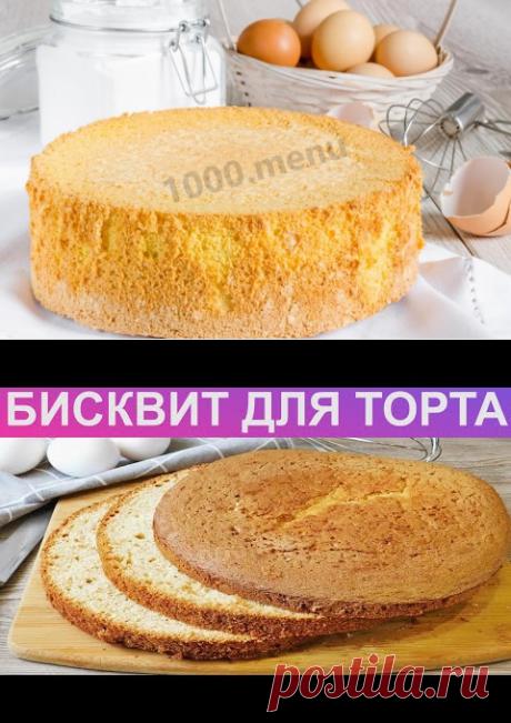 Бисквит классический в духовке рецепт с фото пошагово и видео - 1000.menu