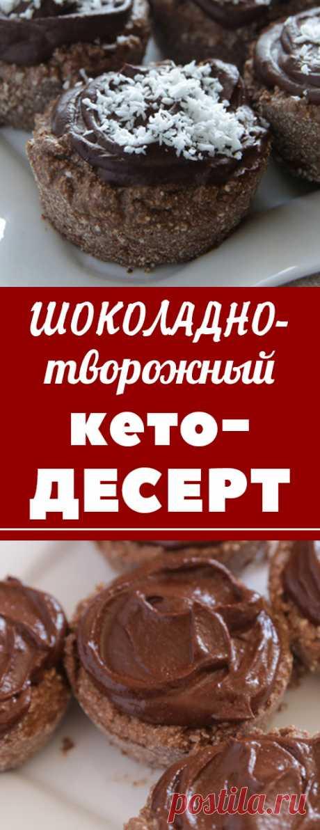Творожно-шоколадный десерт. Низкоуглеводный кето-рецепт творожно-шоколадного десерта. полезные рецепты • рецепты на русском • диетические рецепты • правильное питание • низкокалорийные рецепты • полезное питание • сбалансированное питание • кето рецепты • кето диета • кетогенная диета • кето меню • кето • lchf рецепты