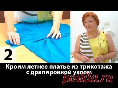 Выкройка платья с драпировкой узлом из трикотажа Раскрой ткани и примерка платья Часть 2