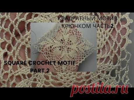 Easy openwork square crochet motif Part2 Легкий ажурный квадратный мотив крючком Часть2