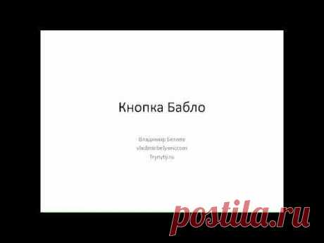 Кнопка Бабло Владимир Беляев