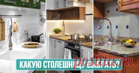 Какую столешницу мудрая хозяйка на кухню не установит «Тяжело нести, жалко выбросить».