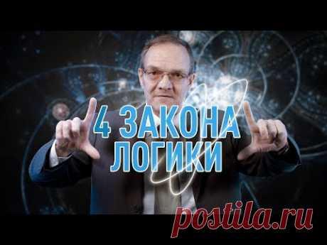4 закона логики | Дмитрий Гусев