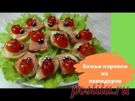 Божьи коровки из помидоров  - красивое украшение праздничного стола