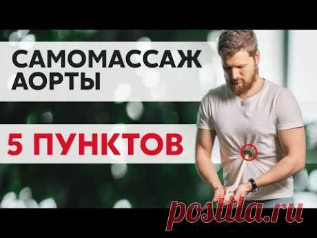 Самомассаж АОРТЫ - 5 пунктов