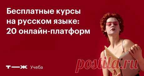 Бесплатные курсы на русском языке 20 онлайн-платформ