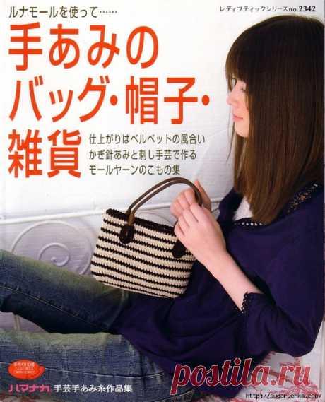 """""""Сумочки и шляпки - вязанные крючком"""". Японский журнал по вязанию."""