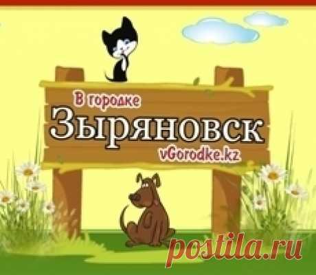 vgorodke.kz - cайт города Зыряновска -В городке-
