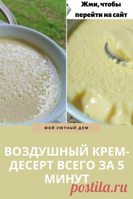 Рецепт приготовления вкусного крема