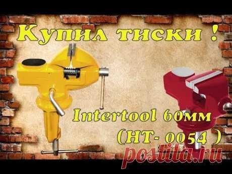 Купил тиски слесарные Intertool 60 мм (HT-0054)😼