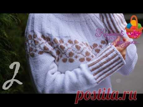 КРАСИВЫЙ и РОВНЫЙ жаккард на примере свитера с круглой кокеткой  Свитер сверху вниз на круглой кокет