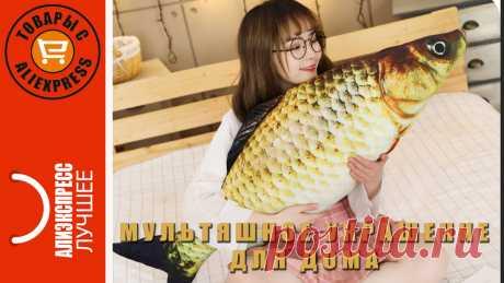 Большая рыба - подушка Мультяшное украшение для дома