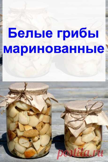 Белые грибы маринованные