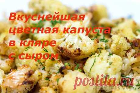 Цветная капуста в кляре с сыром - очень вкусно!