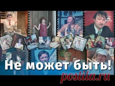 Не может быть (комедия, реж. Леонид Гайдай, 1975 г.)