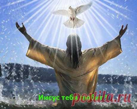 Просите и получите! Аминь.  (Светлана Камаскина) / Стихи.ру / Христианские стихи для всех христиан и пятидесятников, Церквей Христиан Веры Евангельской
