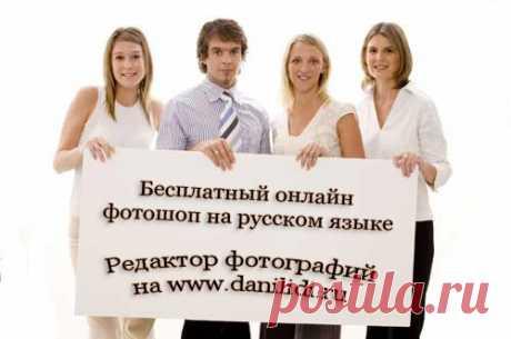 Фотошоп онлайн бесплатно на русском без регистрации | Photoshop online