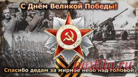 Плейкаст «С днем Великой Победы!!!»