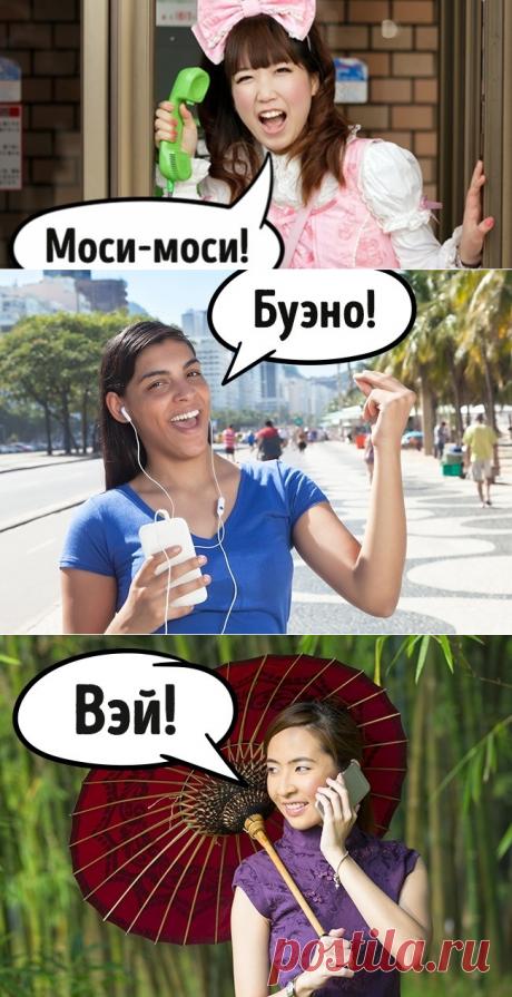 Как говорят «алло» в 12 разных странах мира