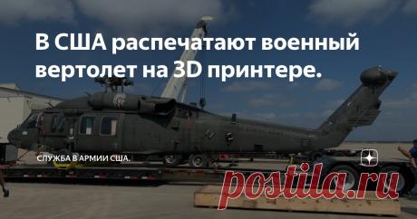 """В США распечатают военный вертолет на 3D принтере. Ученые из """" Уичитского государственного университета"""" разберут армейский вертолет, чтобы создать цифрового близнеца, который поможет в обслуживании и поддержке военного вертолета."""