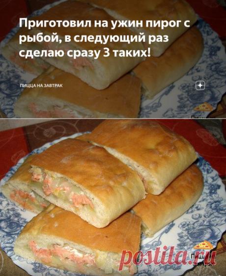 Приготовил на ужин пирог с рыбой, в следующий раз сделаю сразу 3 таких! | Пицца на завтрак | Яндекс Дзен